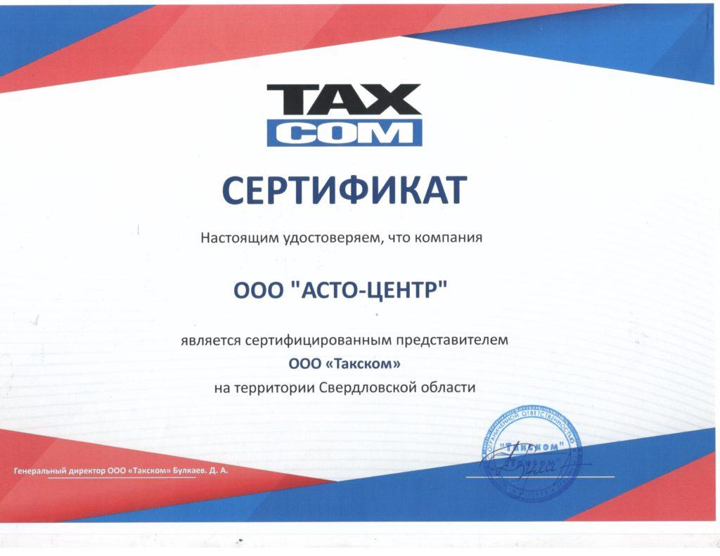 Сертификат ОФД TAXCOM