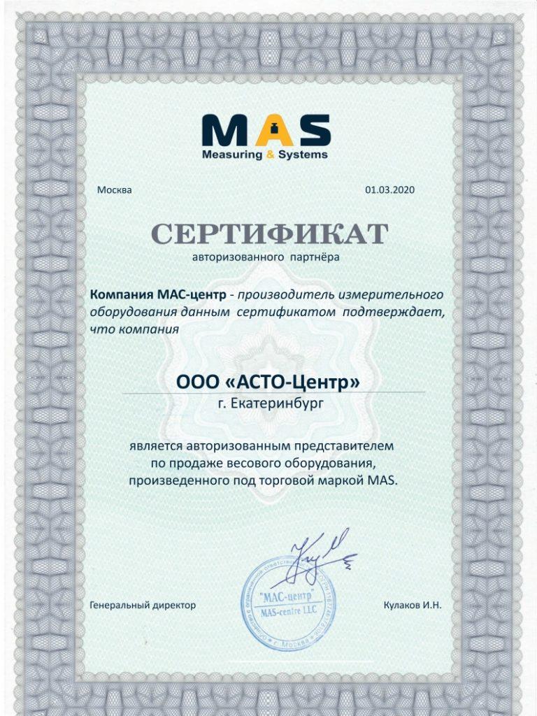 Сертификат MAS