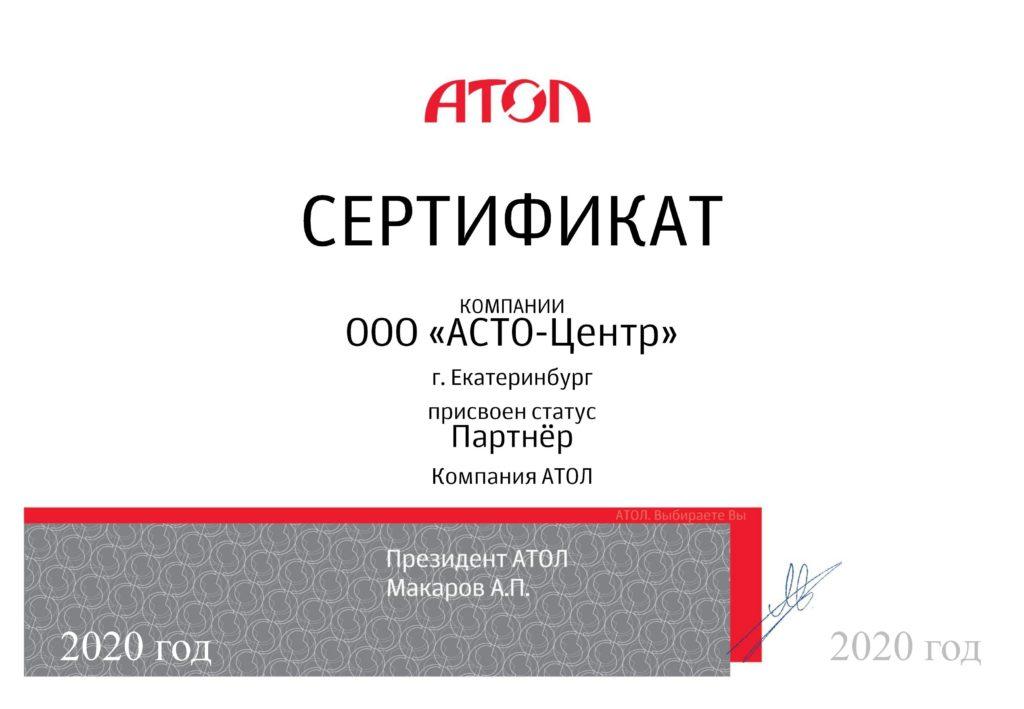 Сертификат АТОЛ