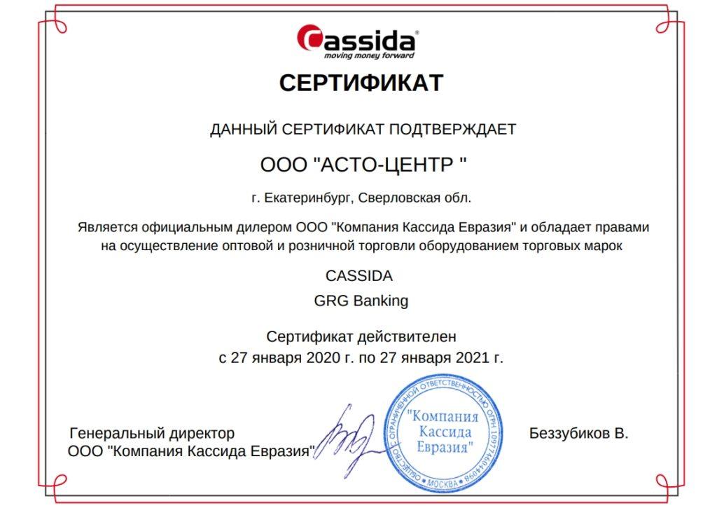 Сертификат Cassida