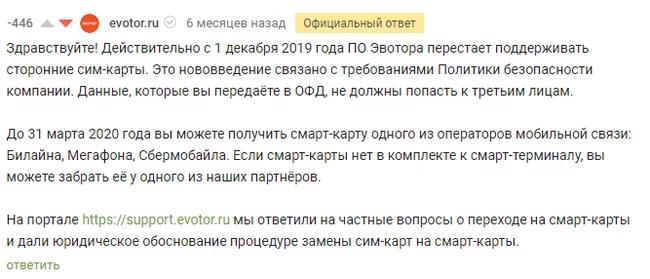 Официальный ответ Эвотор по сим-картам
