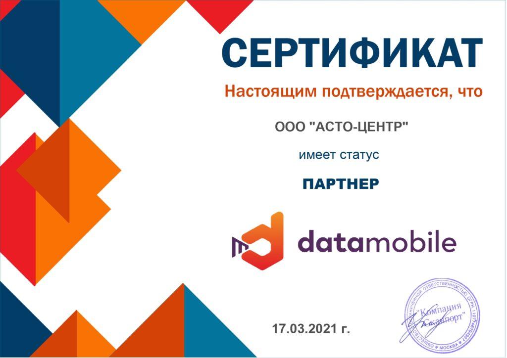 Сертификат партнерской программы DataMobile