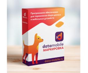DataMobile Маркировка